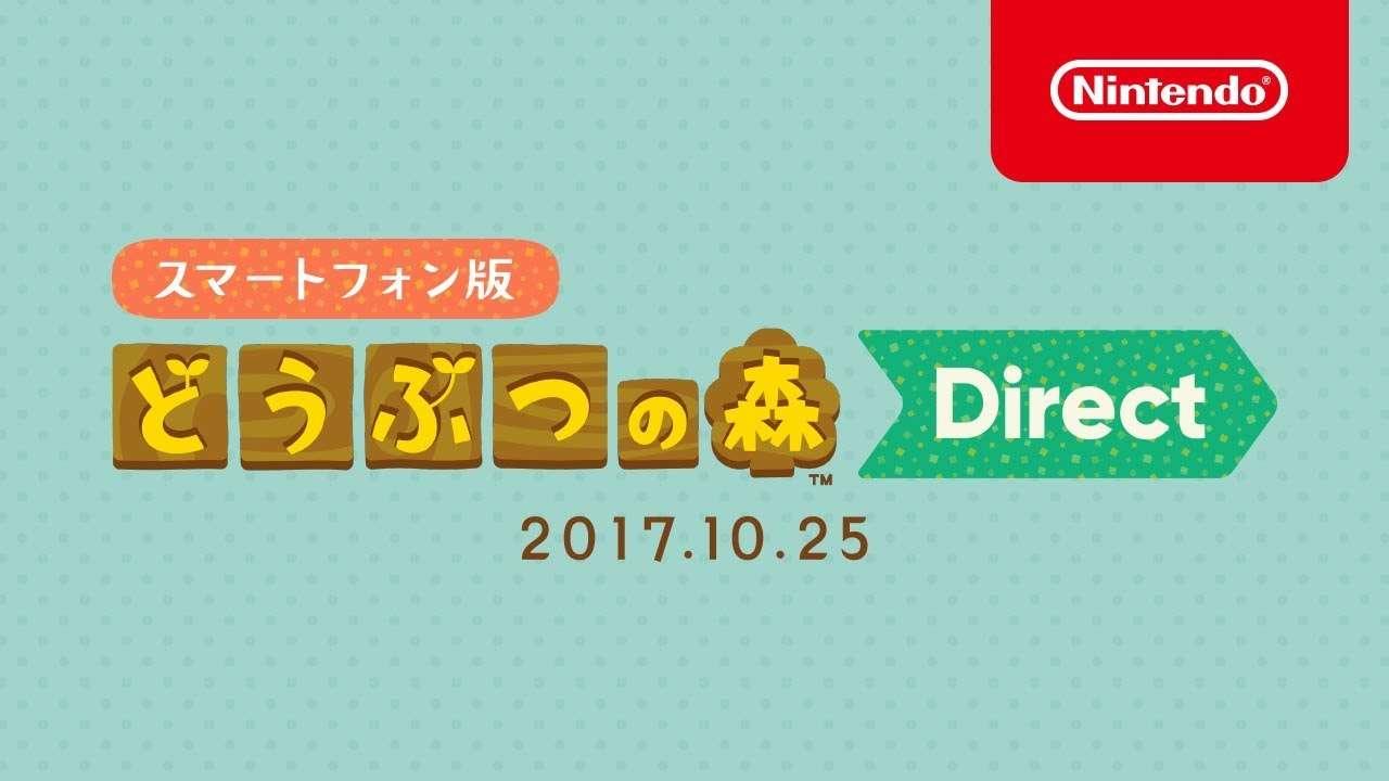 スマートフォン版 どうぶつの森 Direct 2017.10.25 - YouTube