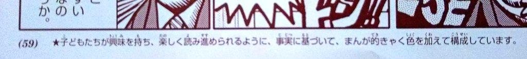 【炎上】小学8年生の「漫画で読む安倍晋三」がえげつない内容だと騒ぎに