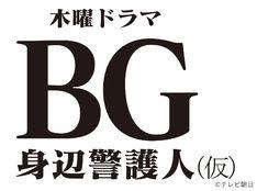 木村拓哉がボディガードに!ドラマ「BG」1月スタート、脚本は井上由美子(コメントあり) - 映画ナタリー