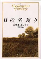 ノーベル文学賞 にカズオ・イシグロさん 長崎出身の日系人