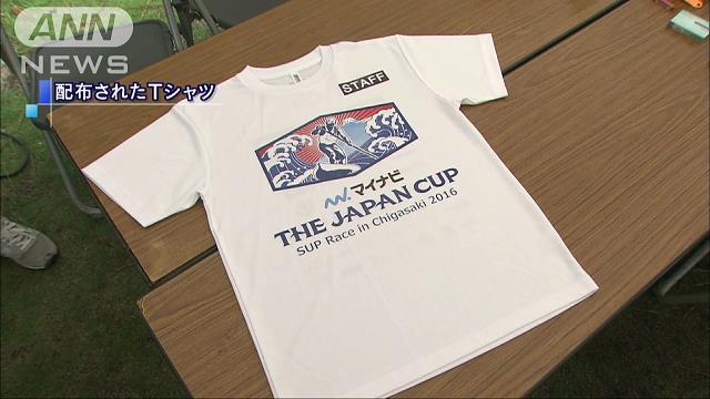 茅ヶ崎市のスポーツ大会で配られたTシャツ 皮膚やけどなどの重軽傷  インク販売会社役員ら書類送検