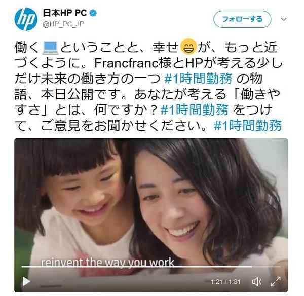 「1時間勤務」ってどうなの? 日本HPの提案に「そんな会社あったら1秒で転職する」の声