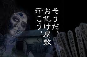 おばけ屋敷行ったことない人〜!