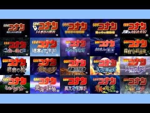 【劇場版 名探偵コナン】シリーズOP集 (20タイトル 純黒の悪夢まで) - YouTube