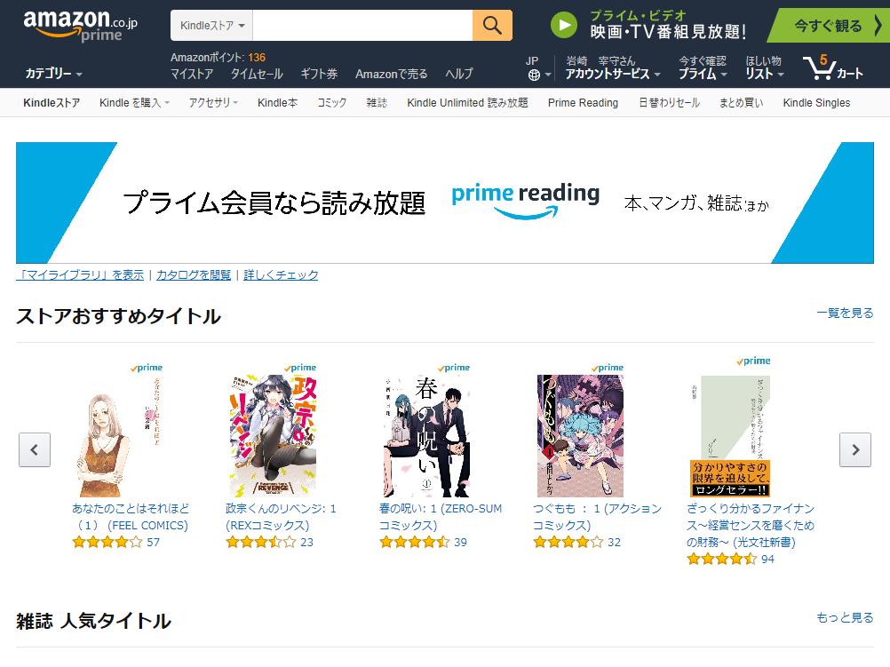 Amazonプライム会員が電子書籍を無料で読み放題になる「Prime Reading」提供開始 -INTERNET Watch