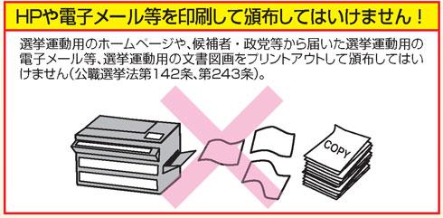 「うっかり違反」で処罰対象に!選挙期間中にネットに書いてはいけない内容まとめ