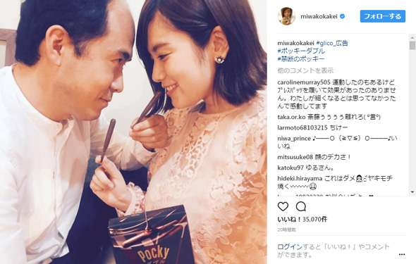 筧美和子、トレエン斎藤とのポッキー「あーん」ショットにファンから嫉妬の声 「これはダメ」