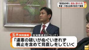 希望の党・玉木雄一郎「代表選は9条改正と安保法制が争点」 希望の党、正式に護憲・反安保政党へ | 保守速報