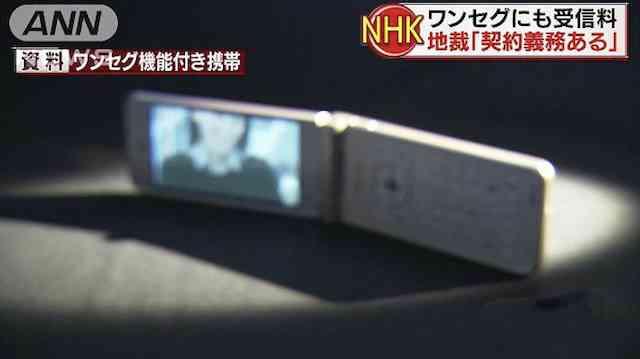 【大阪地裁】ワンセグ携帯、持ってるだけでNHKに受診料支払い義務はある 「使ってない」は言い訳にならない | Share News Japan