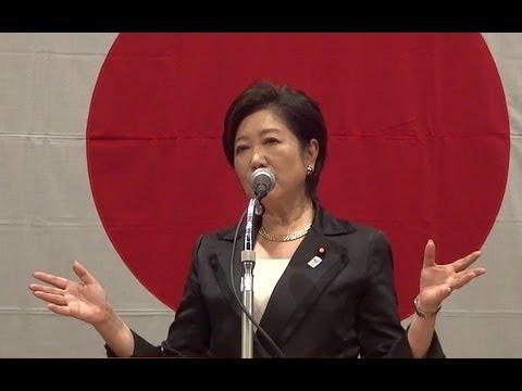 【HD】 H25/4/28 主権回復記念日国民集会  小池 百合子(自民党 元防衛大臣) - YouTube