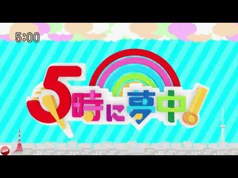 5時に夢中! 2017年10月24日 - YouTube