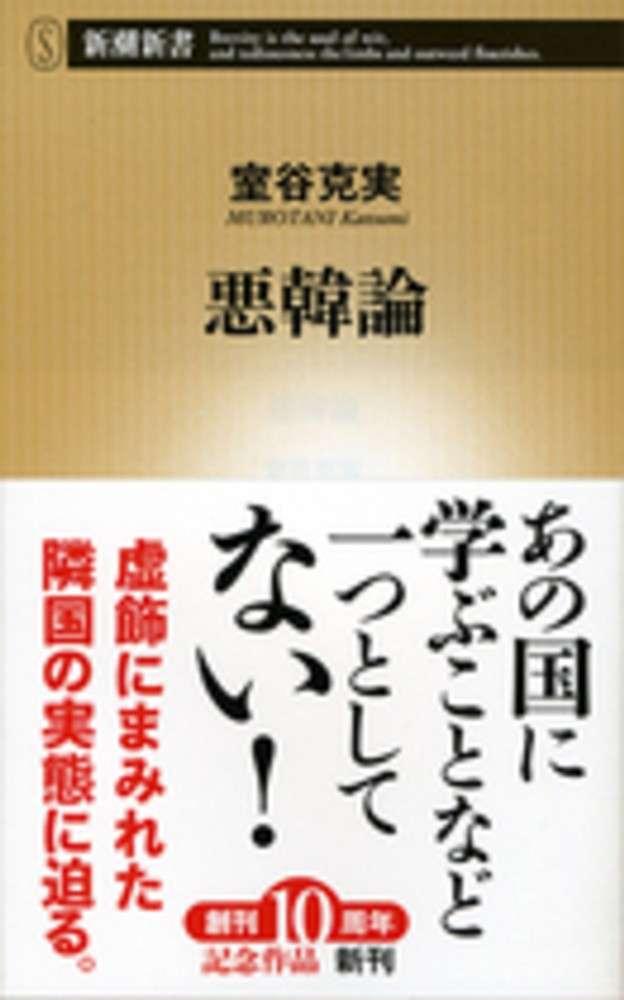 悪韓論 / 室谷 克実【著】 - 紀伊國屋書店ウェブストア