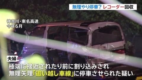 無理やり停車?東名死亡事故、ドライブレコーダー回収(TBS系(JNN)) - Yahoo!ニュース