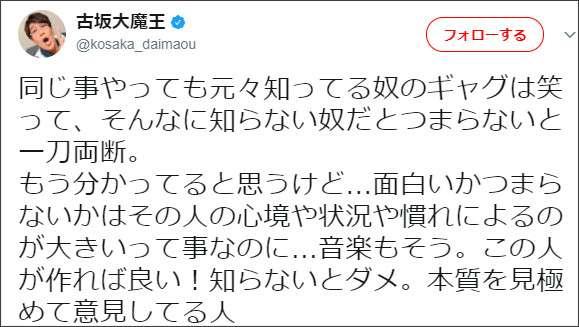 古坂大魔王がブレークした芸人への辛辣ツイートに苦言「転入生の原理」