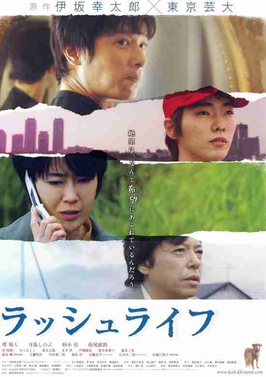 ラッシュライフ - 作品 - Yahoo!映画