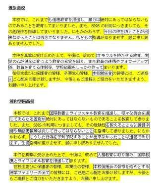 暴行動画・博多高校に「謝罪文パクリ疑惑」ほとんど「死語」の表現まで一致も、学校側は否定