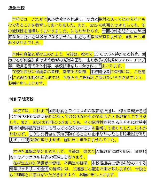 暴行動画・博多高校に「謝罪文パクリ疑惑」 ほとんど「死語」の表現まで一致も、学校側は否定 : J-CASTニュース