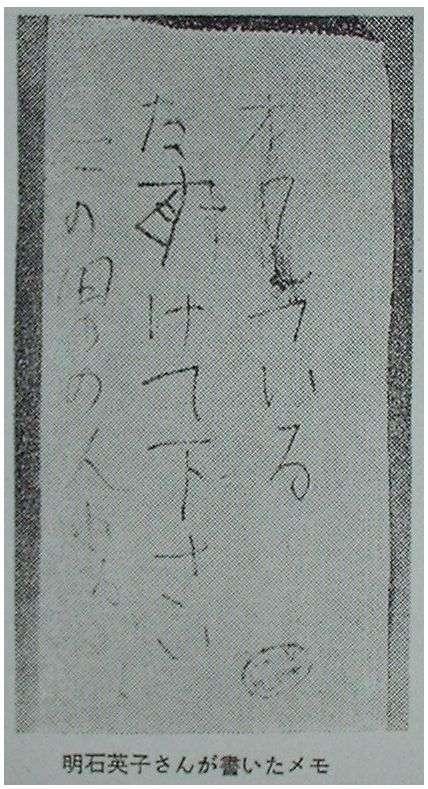 LET IT BLEED ? : 長岡京殺人事件(1979.05.23)(WIKIPEDIA)