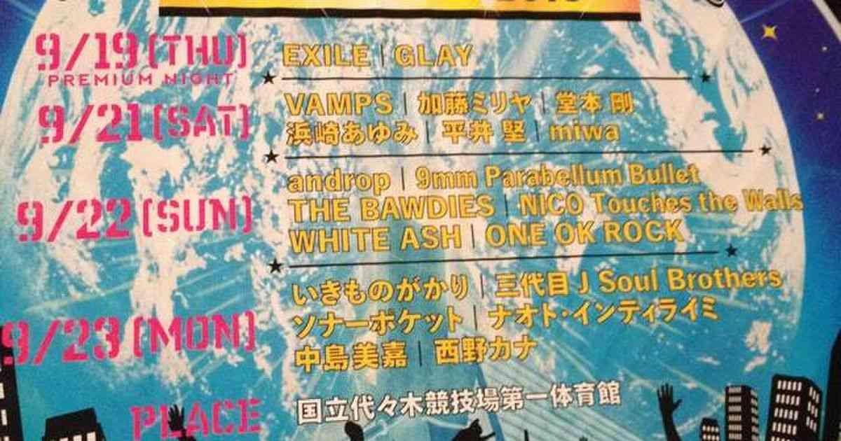 2013/09/21 ドリームフェスティバル Dream Festival 2013 堂本剛出演 レポ - Togetterまとめ