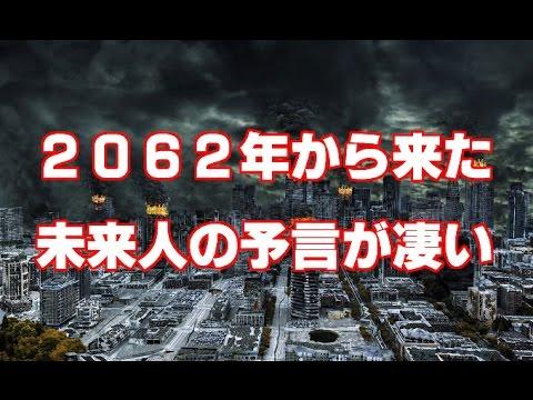 【結構当たっている?】 2062年から来た未来人の予言がスゴい! - YouTube