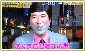 「保毛尾田保毛男」騒動をトドメにとんねるず番組終了か