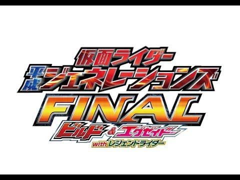 仮面ライダー平成ジェネレーションズFINAL最新映像 - YouTube