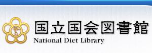 ドライクリーニング−刷毛で埃を払う|国立国会図書館―National Diet Library
