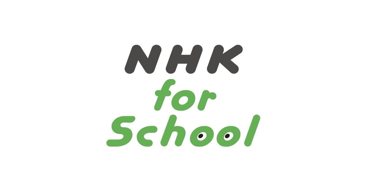 カテイカ [家庭 小5~6] NHK for School