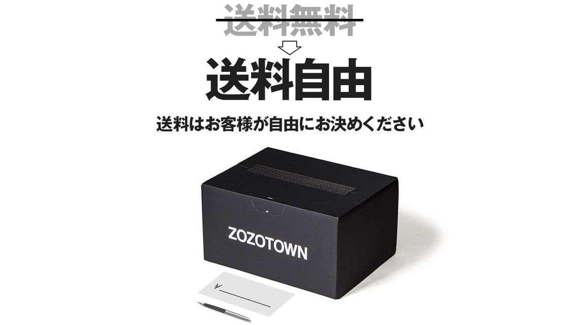 ゾゾタウン、送料自由化を取りやめ、送料一律200円に