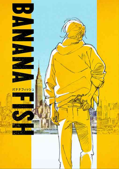 BANANA FISH:吉田秋生の名作マンガがアニメ化 ノイタミナで18年スタート - MANTANWEB(まんたんウェブ)