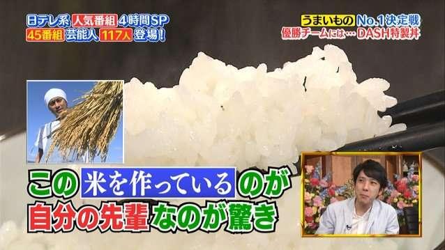 TOKIO・山口達也 嵐・二宮和也の「新男米」をめぐる発言に憤慨