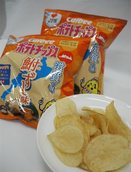 「逃げるわけにはいかぬ」カルビーの滋賀県ご当地ポテチは、禁断の「ふなずし味」 - 産経WEST