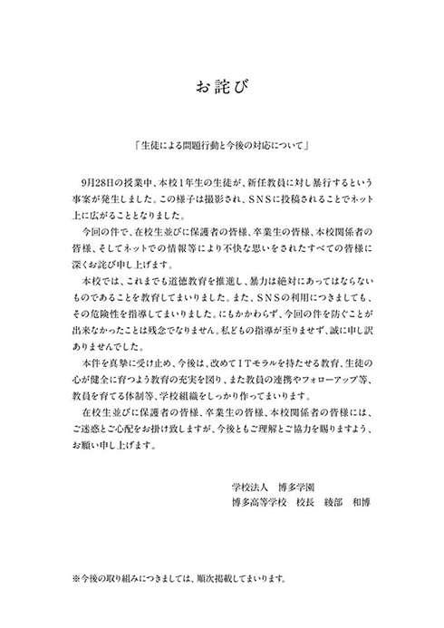 福岡・博多高校の加害生徒が自主退学 9月29日付で逮捕後10月2日に釈放 (ねとらぼ) - Yahoo!ニュース