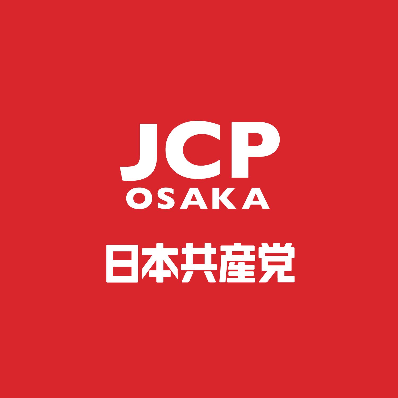 大激戦の堺市長選挙へのご支援を重ねてお願いします/日本共産党大阪府委員会