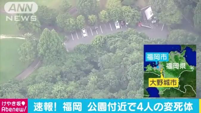 福岡の公園で4人の変死体 成人男女と女児、男児