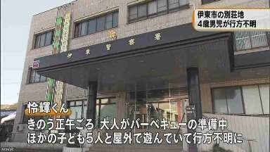 静岡 伊東の別荘地で不明の4歳男児発見 目立ったけがなし