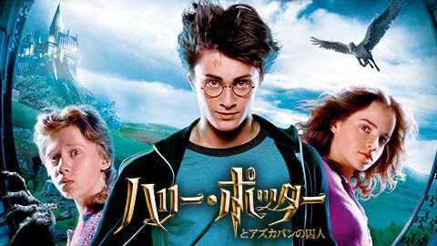 【実況・感想】金曜ロードSHOW!「ハリー・ポッターとアズカバンの囚人」