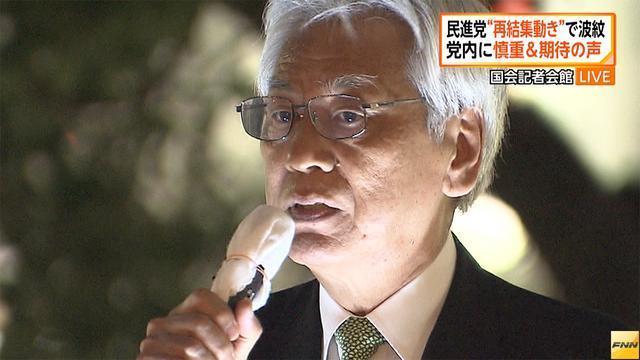 衆院選後に民進党「再結集」を模索(フジテレビ系(FNN)) - Yahoo!ニュース