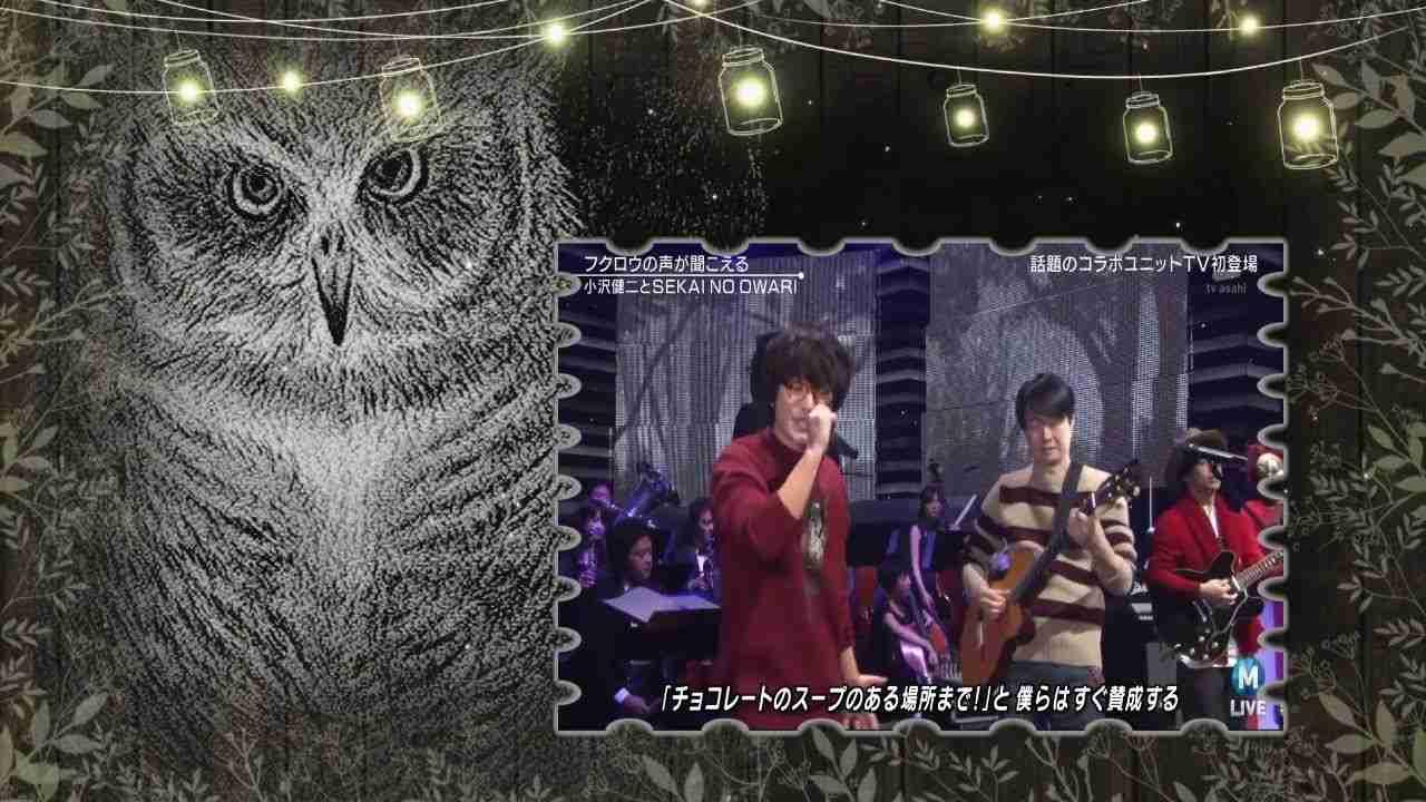 フクロウの声が聞こえる - 小沢健二とSEKAI NO OWARI (TV-LIVE) - YouTube