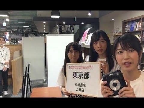 小栗有以 横山 由依 久保怜音 蔦屋書店 上野店で  DVDのお渡し会です SHOWROOM - YouTube