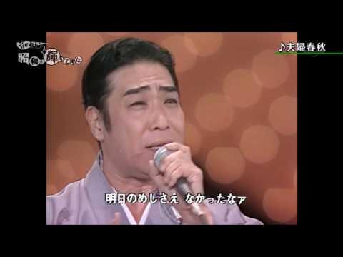 夫婦春秋 村田英雄 - YouTube