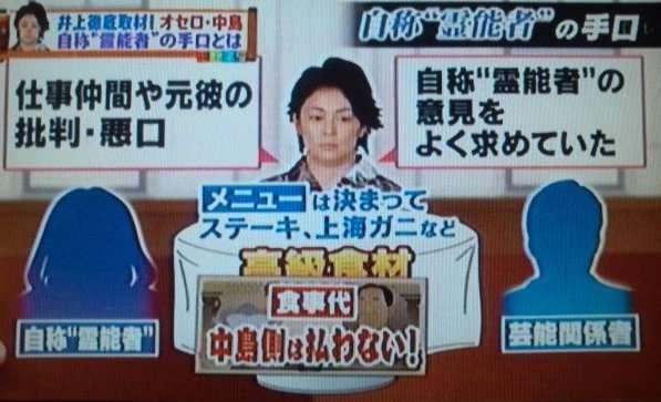 今田耕司 元オセロ・中島知子の洗脳騒動時に受けたとばっちりを告白