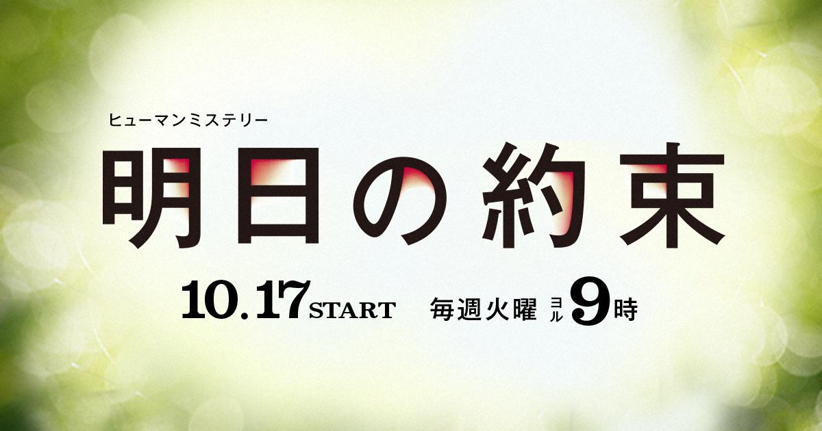 明日の約束   関西テレビ放送 カンテレ