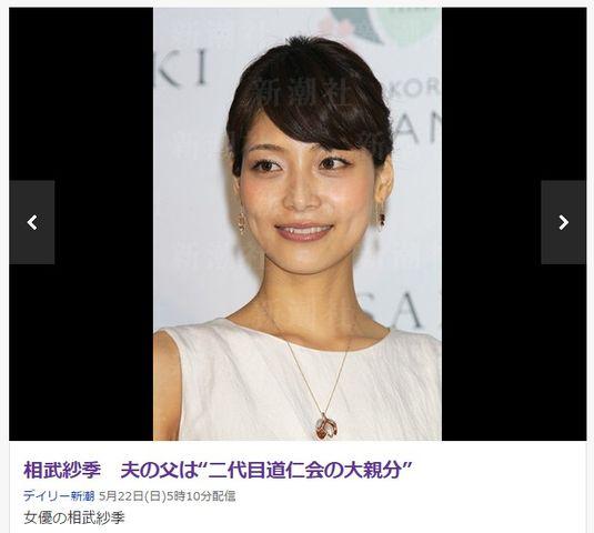 相武紗季、第1子出産を発表 性別は明かさず「母子ともに健康でございます」