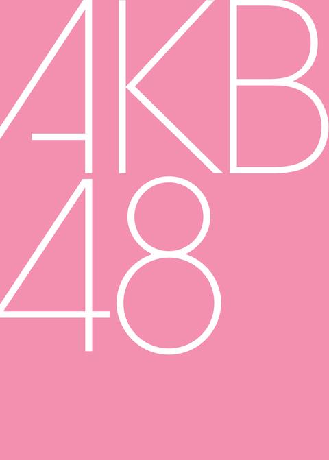 【NGT卒業】ここ一年の北原里英(総選挙10位)の握手券完売状況wwwwwww : 船上の瀬戸内48Gまとめブログ☆STU48