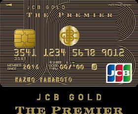 どこのクレジットカードを利用していますか?