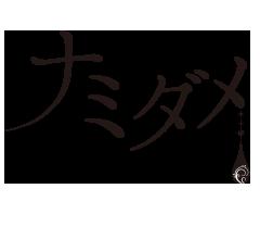 ナミダメシリーズ公式サイト