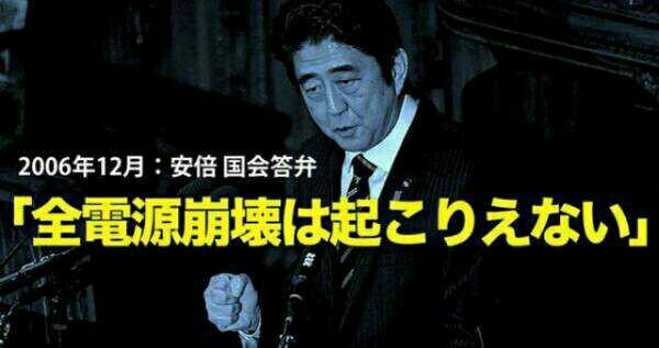 非人!安倍首相が、福島原発事故前に「全電源喪失はありえない」と地震対策を拒否していた!刑事責任… - みんなが知るべき情報/今日の物語