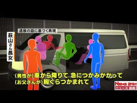 東名事故、長女が証言「無理やり追い越し車線に」|動画ニュース News24h - YouTube