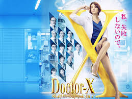 【実況・感想】ドクターX~外科医・大門未知子~ #1